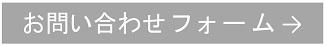 toiawasefo-mu.jpg