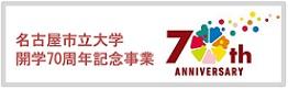 名古屋市立大学開学70周年記念事業